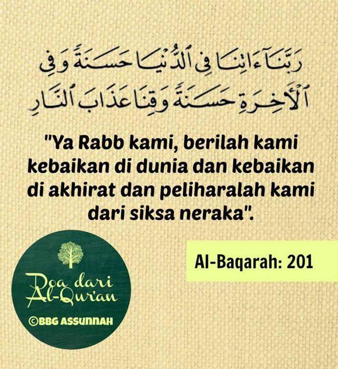 Al Baqarah 201