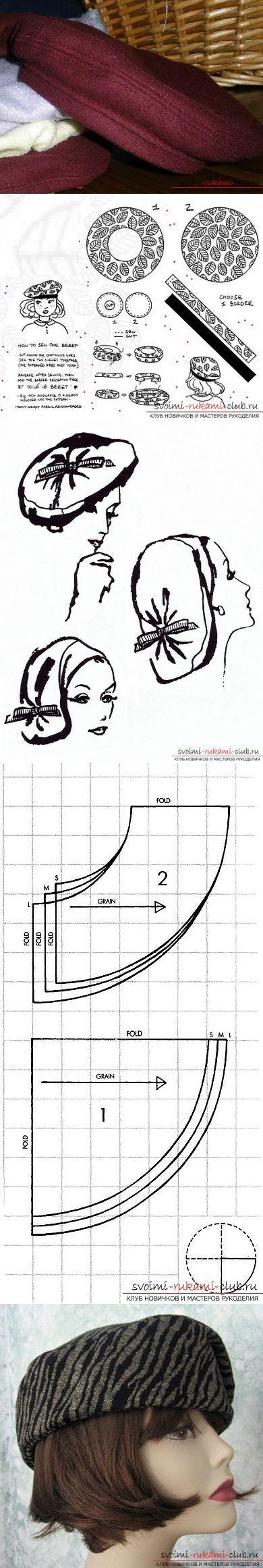 Выкройка берета - создай образ стильной барышни, которая обладает вку� | Sewing _ clothes _ patterns_Шитье_Одежда_Выкройки | Постила