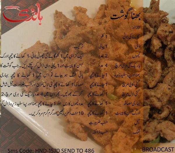 bihari chicken recipe by shireen anwer kali