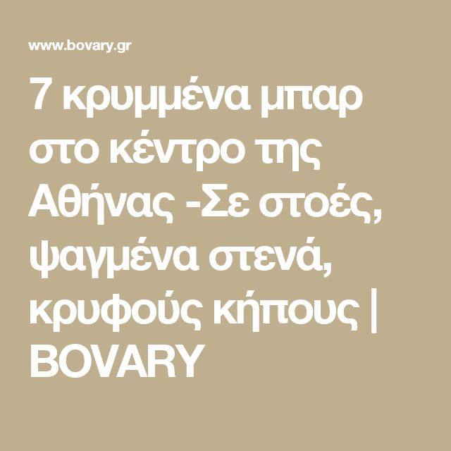 7 κρυμμένα μπαρ στο κέντρο της Αθήνας -Σε στοές, ψαγμένα στενά, κρυφούς κήπους   BOVARY
