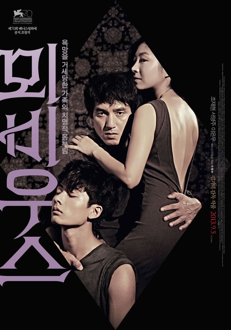 "Korean film ""Moebius"" (2013) by Kim Ki-duk. With Jo Jae-hyeon, Seo Yeong-joo-I, Lee Eun-woo..."