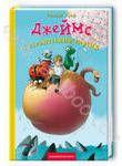 Джеймс і гігантський персик (2009) Роальд Даль