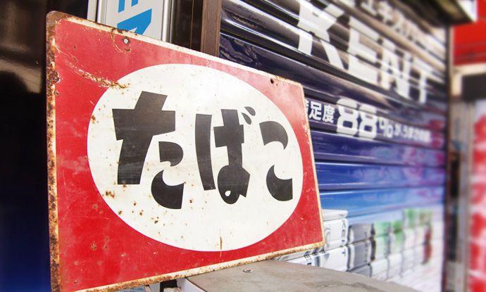 日本専売公社製 たばこ ホーロー看板