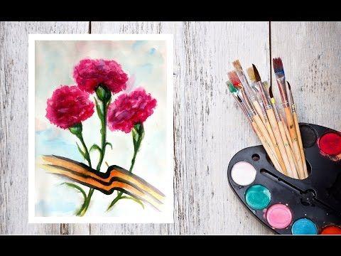 Картина за 10 минут! Видео урок Рисуем Гвоздики Акварелью! #Dari_Art #9мая — Яндекс.Видео
