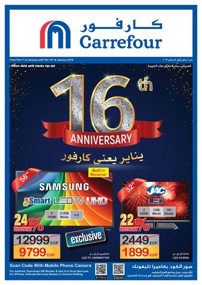 عروض وتخفيضات كارفور 2019 علي الأجهزة الكهربائية المنزلية والإلكترونية Carrefour Hdmi Blog Posts