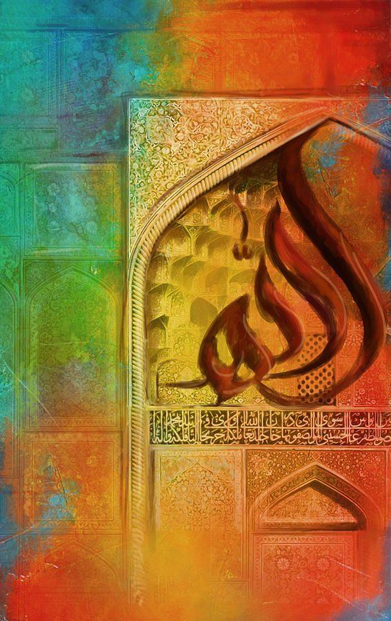 Allah Painting  - Allah Fine Art Print