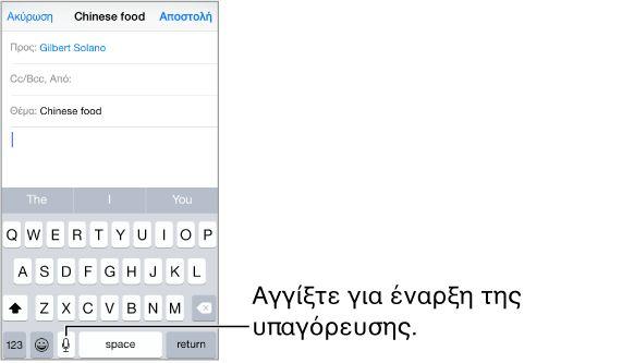Υπαγόρευση κειμένου στο iPhone στα ελληνικά