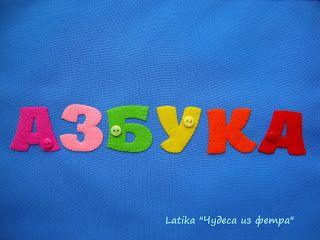 """*Чудеса из фетра*: Книжка-папка """"Азбука"""" или вкусные буквы"""