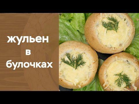 Жульен в булочках / Простые рецепты