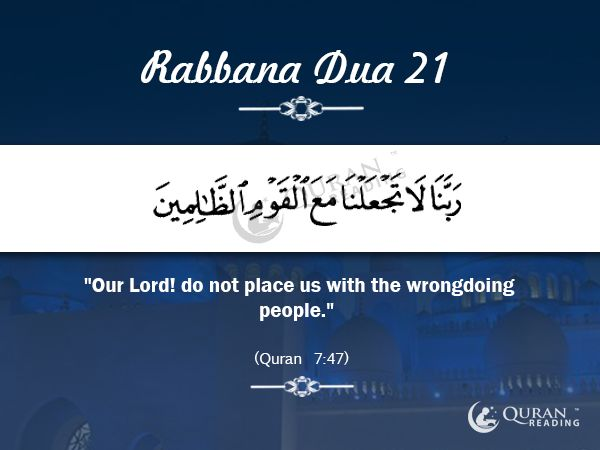"Rabbana Dua 21 ""Our Lord, do not place us with the wrongdoing people."" [Quran 7:47]"