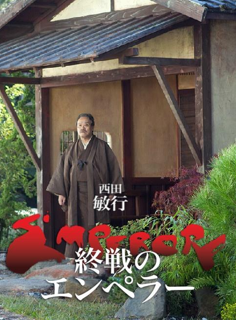 #Emperor #Tokyo Toshiyuki Nishida as General Kajima