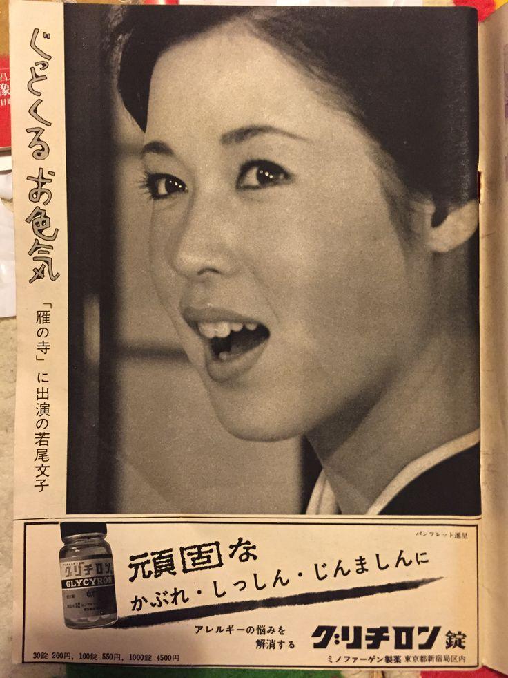 若尾文子さんの画像その5