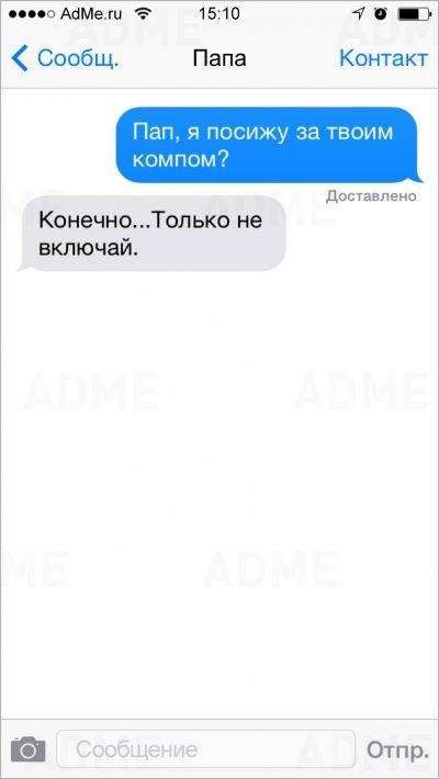 http://www.adme.ru/svoboda-narodnoe-tvorchestvo/22-sms-ot-lyubyaschih-pap-839910/