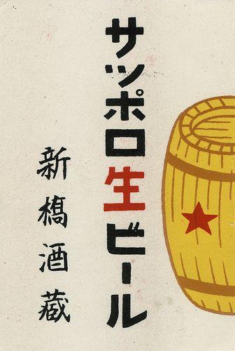 japanese matchbox label , Sapporo Draft Beer