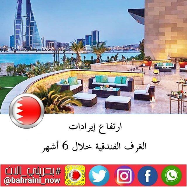 ارتفاع إيرادات الغرف الفندقية خلال 6 أشهر تقارير البحرين تستقبل 15 مليون زائر في 2022 أكدت التقارير أن مملكة البحرين تمضي قدما في Outdoor Decor Outdoor Pool