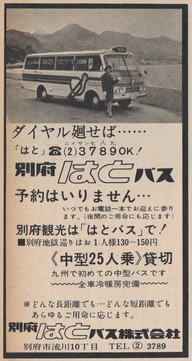 昭和42年 観光バス 広告