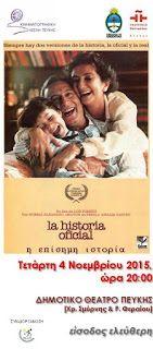 Κινηματογραφική Λέσχη Πεύκης: 4-11-2015: «Η επίσημη ιστορία» (La historia oficia...