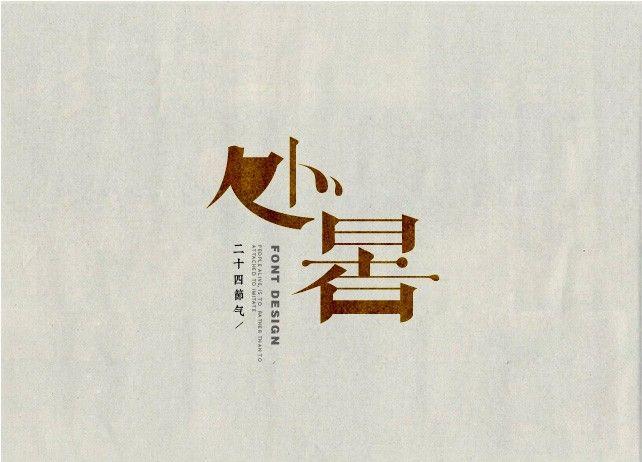 24节气字体设计_艺术字体设计_字体下载_中国书法字体,英文字体,吉祥物,美术字设计-中国字体设计网