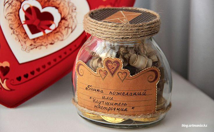 Банка с пожеланиями своими руками на день всех Влюбленных 14 февраля. Подарок на день святого Валентина | artmania.kz