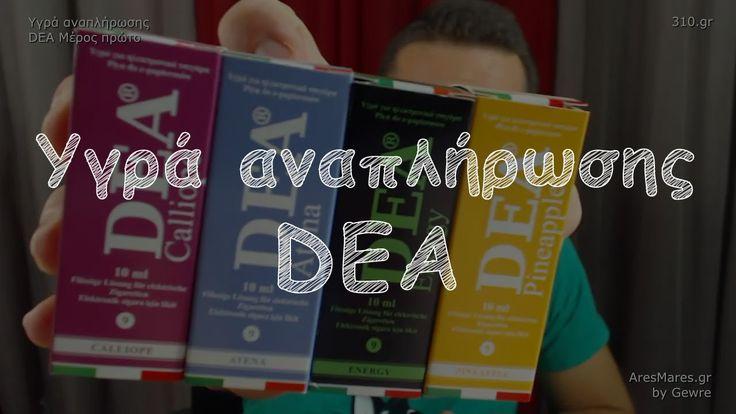 Παρουσίαση υγρών αναπλήρωσης DEA (Calliope, Atena, Energy, Pineapple)
