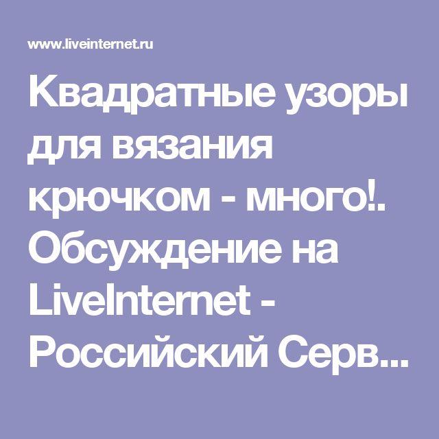 Квадратные узоры для вязания крючком - много!. Обсуждение на LiveInternet - Российский Сервис Онлайн-Дневников