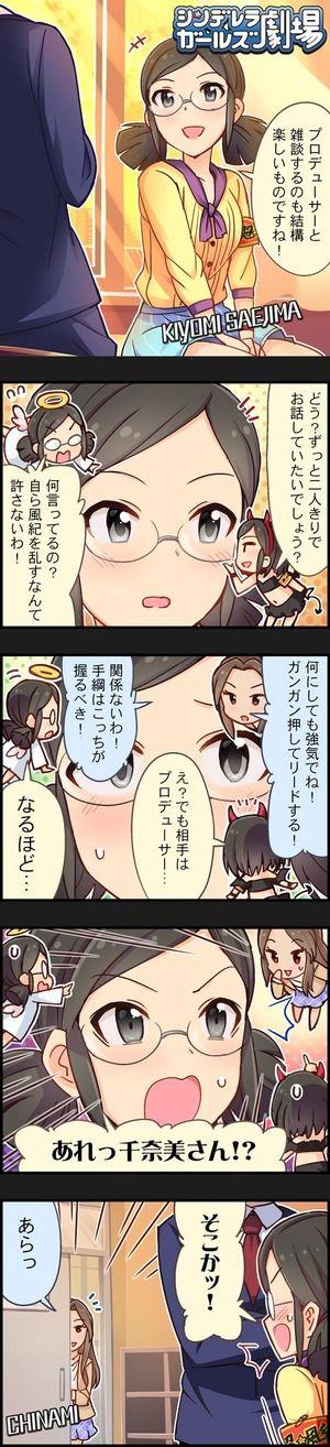 【モバマス】学園の超☆新星2stepチャンスガチャSrは冴島清美!