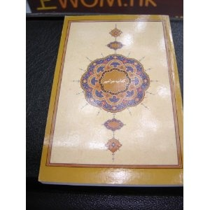 Persian Book of Psalms / The Book of Psalms in Farsi Language / Scriptures for Iran  $9.99