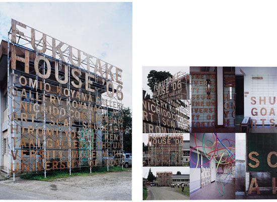 Google Image Result for http://images.businessweek.com/ss/07/05/0525_dandan/image/7_fukutake-house.jpg