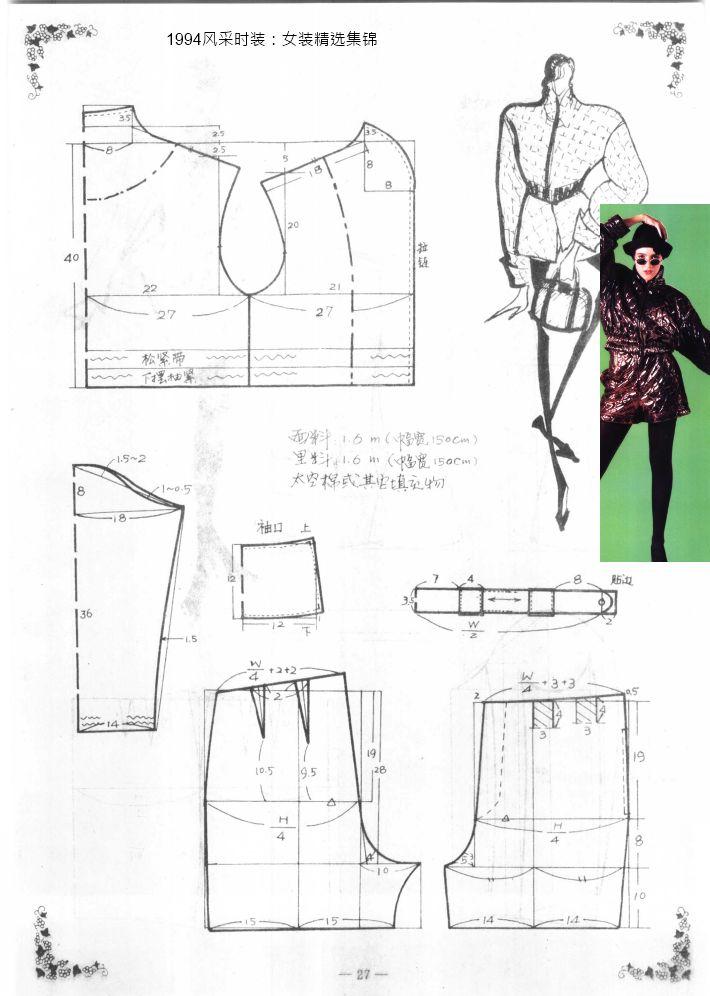 Fashion 1994