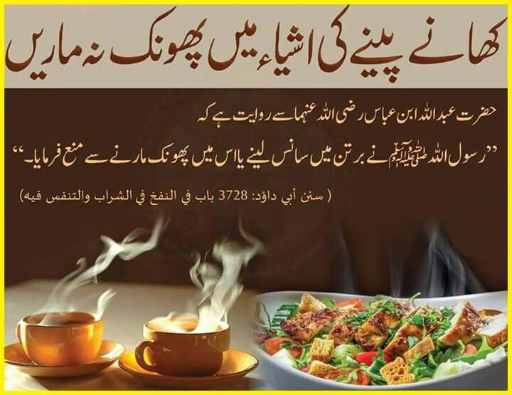 32 best hadith images on pinterest islamic quotes urdu for Dining room meaning in urdu