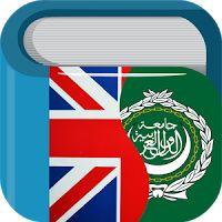 Arabic English Dictionary Translator Free 7.5.0 Pro APK  applications education