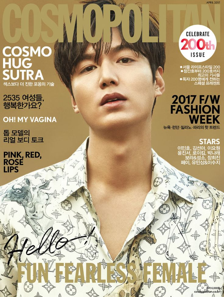 Cosmopolitan Korea Magazine April 2017 K-Drama Actor Lee Minho cover