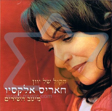Haris Alexiou > The Voice of Greece - The Best [released on 2008]