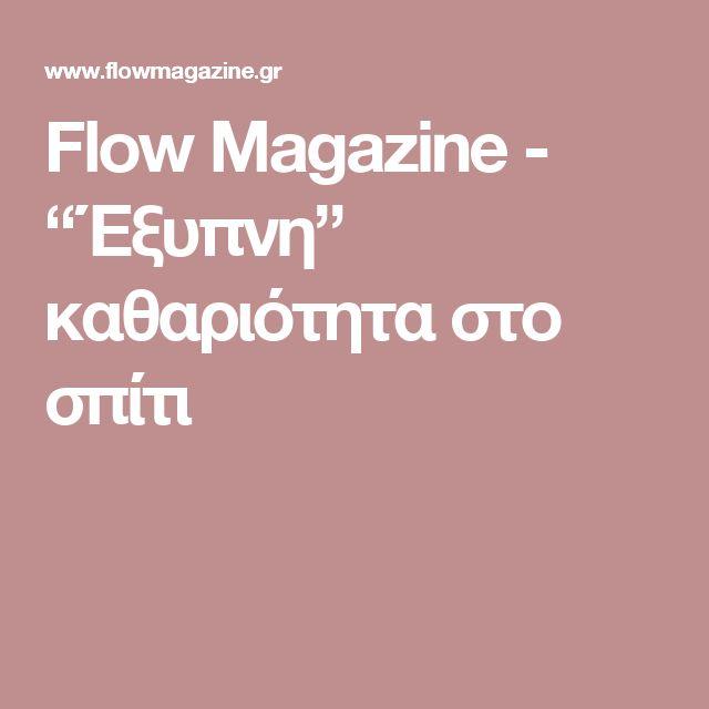 """Flow Magazine - """"Έξυπνη"""" καθαριότητα στο σπίτι"""