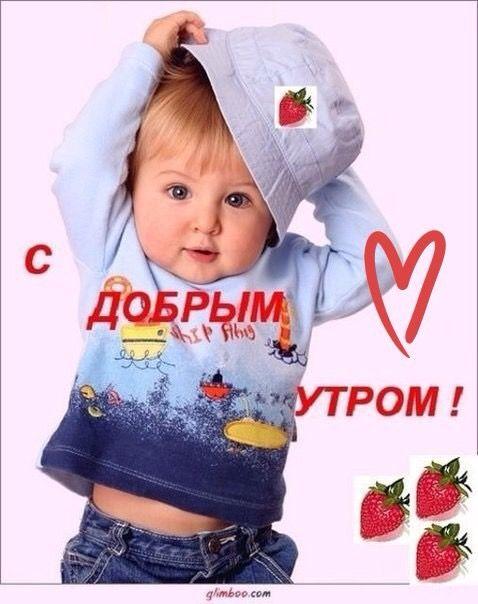 Открытки с добрым утром детские для мальчишек, день рождения