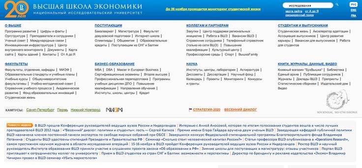 Национальный исследовательский университет ВШЭ (исследования)  http://www.hse.ru/