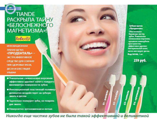 #Силиконовые зубные щетки от #ТианДе ➡️http://tiande.ru/~WNqFR  #Зубная щетка какую выбрать😯??? Для тех которые отдают предпочтение всему #натуральному, придется расстроить😢, поскольку такая щетина трудно очищается от бактерий. Это значит, что #натуральный материал в зубной щетке не только не справится с поставленной задачей, но и может навредить, распространяя патогенную флору. Поэтому лучший выбор - #щетина из других материалов. Но тут важно также обратить внимание на жесткость…