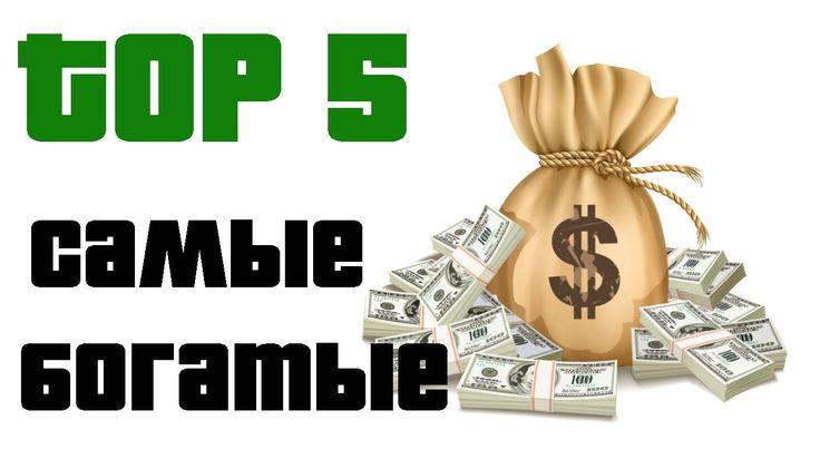 Самые богатые люди мира ТОП 5