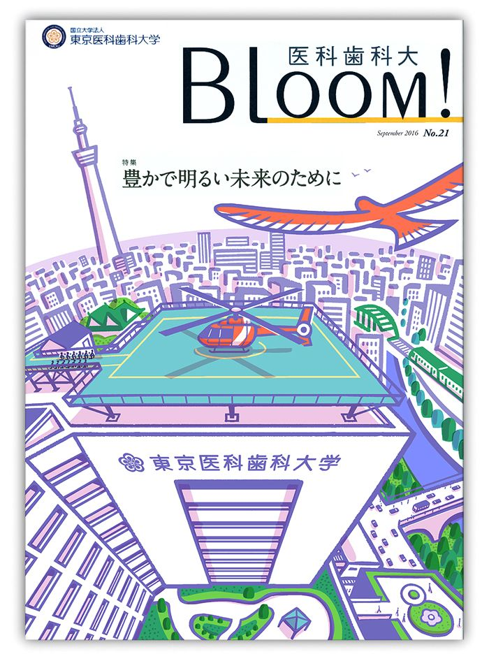 Work   PR Brochure クライアント:東京医科歯科大学 媒体:広報誌 「Bloom! 医科歯科」 デザイン:Art of NOISE #表紙 #線画