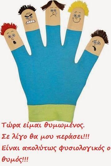 ...Το Νηπιαγωγείο μ' αρέσει πιο πολύ.: Θύμωσα!!! Ξέρετε πόσο θυμωμένος είμαι τώρα;Ας το μετρήσουμε!!!Τα βήματα για τη ζωή - Μ'αθημα 19 Θυμωμ...
