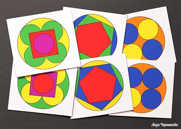 Мандалы для игры на мгновенную память Это игра на мгновенную память. Я показываю ребенку одну из двух карточек на 1-2 секунды, не больше. То есть, достаточно, чтобы ребенок просто кинул взгляд или поднял глаза на карточку. После я убираю картинку, тут же достаю вторую и показываю обе, предлагая выбрать ту, которую она видела только что.