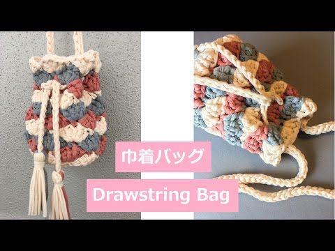 手編みが可愛い!かぎ針編みの巾着の編み方 – Handful[ハンドフル]