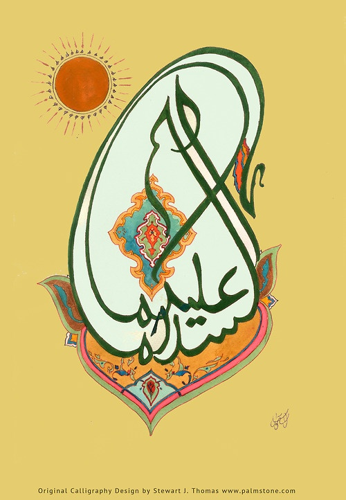 Salaam Aleikum -- Peace be with you -- Calligraphy by Stewart J. Thomas.