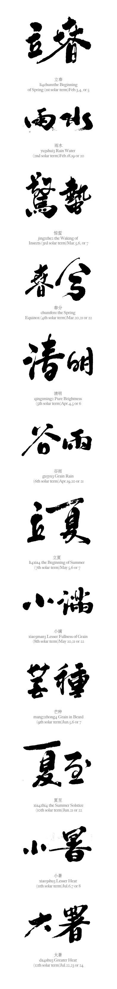 查看《二十四节气应用书法 北京灵鹿创意作品》原图,原图尺寸:394x3310