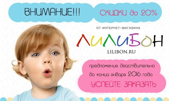 Акция! Новогодние скидки на детские товары до 20%