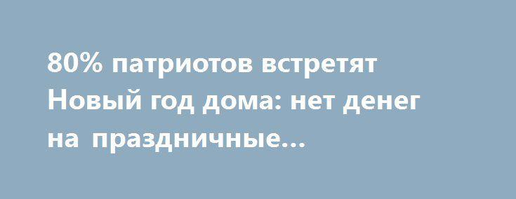 80% патриотов встретят Новый год дома: нет денег на праздничные путешествия http://rusdozor.ru/2016/12/30/80-patriotov-vstretyat-novyj-god-doma-net-deneg-na-prazdnichnye-puteshestviya/  До Нового года осталось сутки и подавляющее большинство украинцев, за исключением любителей спонтанности, уже определились с планами на рождественские праздники. Учитывая, что 76% пессимистично смотрят в будущее, планы на зимние каникулы у патриотов тоже мрачные. С безвизом в декабре, январе, ...