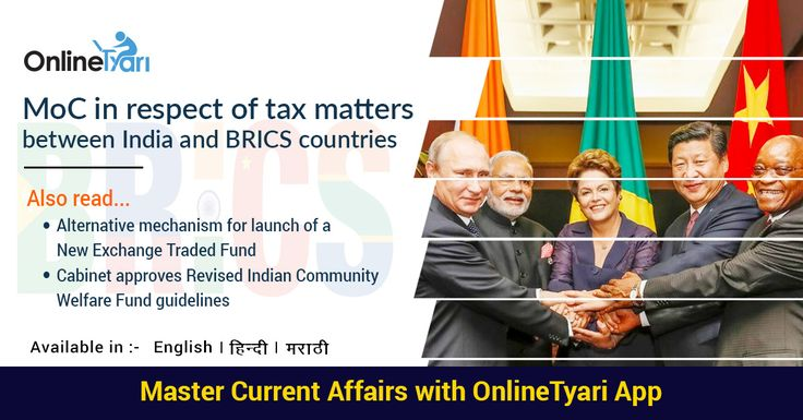 Cabinet approves MOC in respect of tax matters between India and BRICS countries - Brazil, Russia, China and South Africa. For more #latestnews visit #onlinetyari: https://onlinetyari.com/latest-news-articles/evening-news-digest-20-july-2017-i49765.html?utm_content=buffer4e018&utm_medium=social&utm_source=pinterest.com&utm_campaign=buffer #eveningnews #morningnews