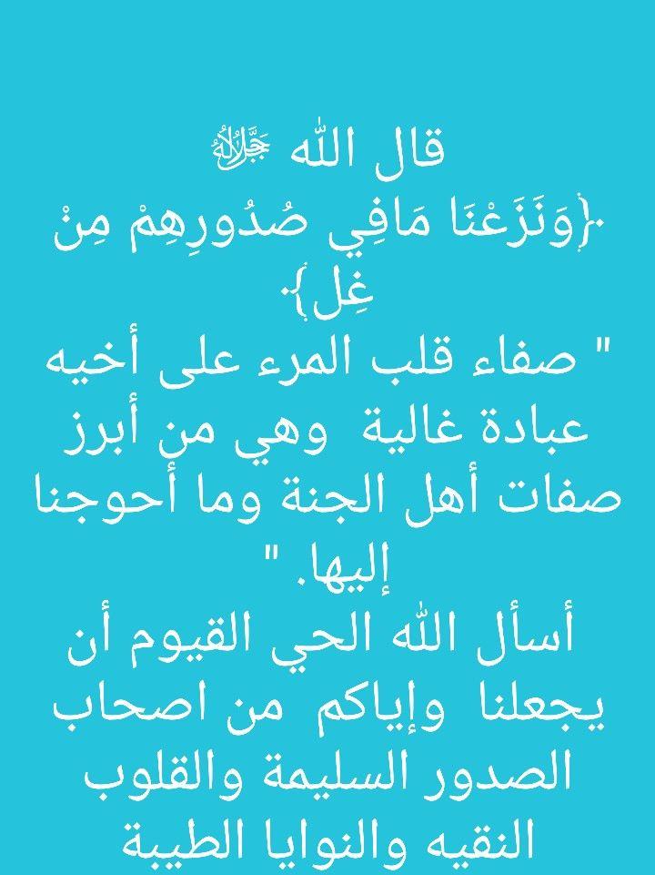 Pin By فلسطينية ولي الفخر On الكلمة الطيبة Math Arabic Calligraphy Calligraphy