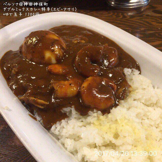 WEBSTA @ ogu_ogu - 170426 ペルソナ@神田神保町ダブルミックスカレー特辛(エビ・アサリ) ゆで玉子 1300円#ペルソナ #カレー #カレーライス #curry #飯スタグラム #lunch #ランチ #japanesefood #和食 #foodporn #instafood #foodphotography #foodpictures #food #webstagram #instagram #foodstagram #foodpics #yummy #yum #food #foodgasm #foodie #instagood #foodstamping