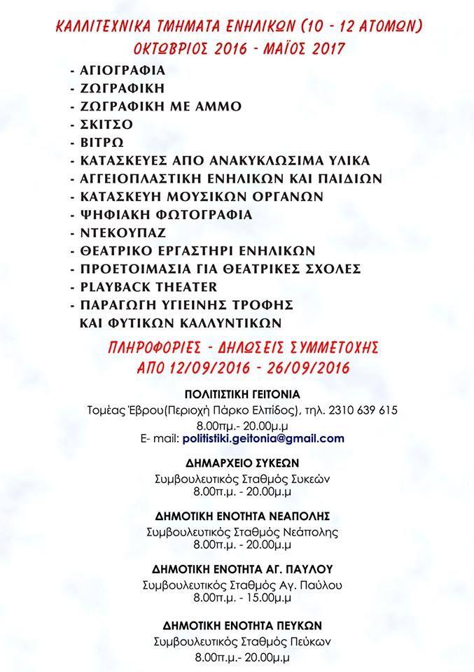 Δήμος Συκεών - Νέα - Ανακοινώσεις